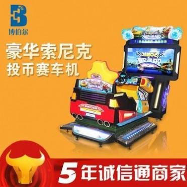 全动感3D索尼克模拟赛车 电玩城大型投币游乐设备厂家
